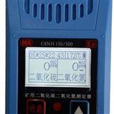 矿用二氧化硫化氮测定器