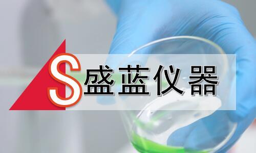 以质量求效益 盛蓝仪器用高质量产品开拓市场