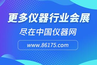 2020年第十六届中国(青岛)食品农产品安全实验室质量控制与管理高峰论坛