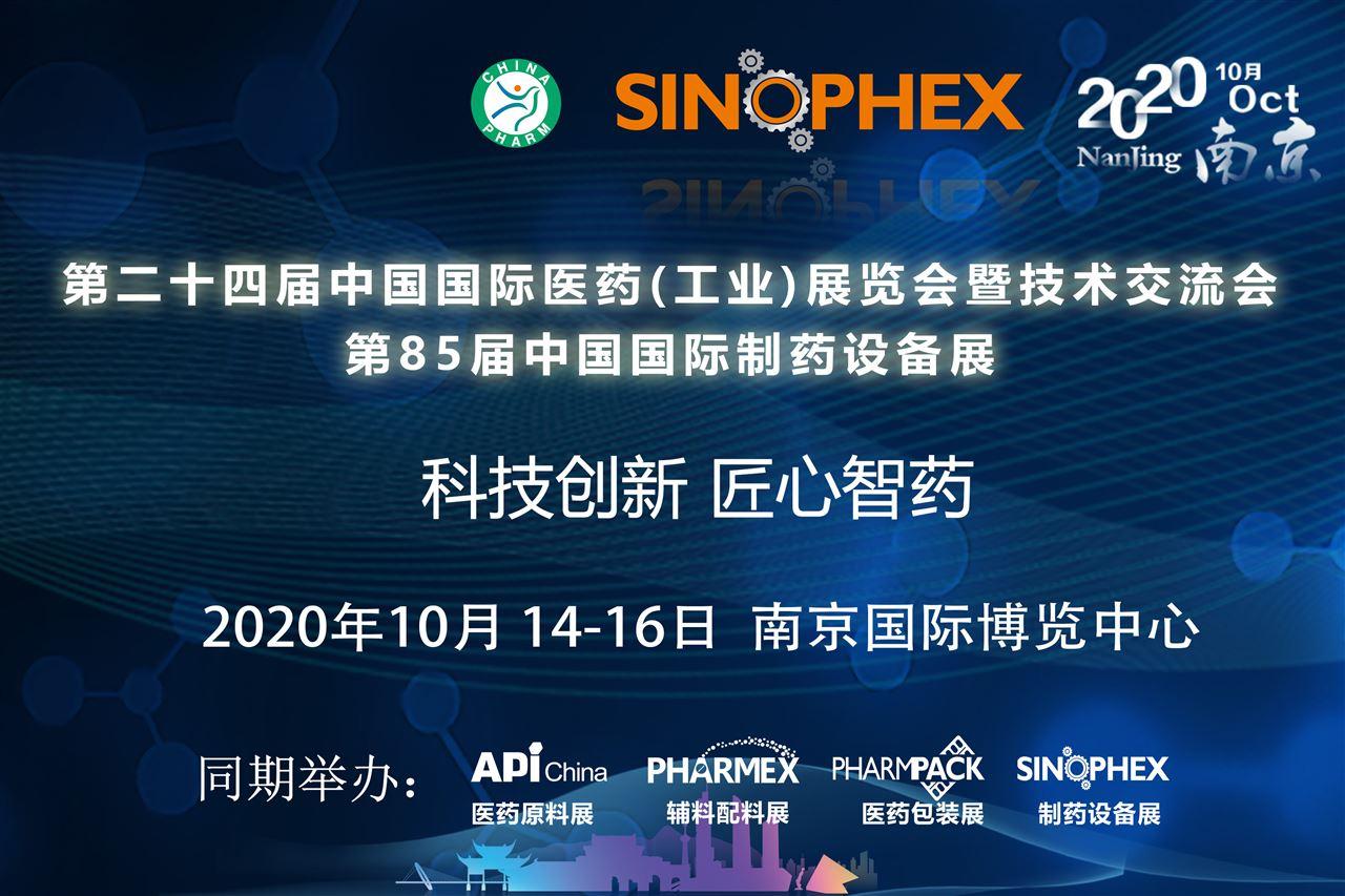 第85届中国国际制药设备展