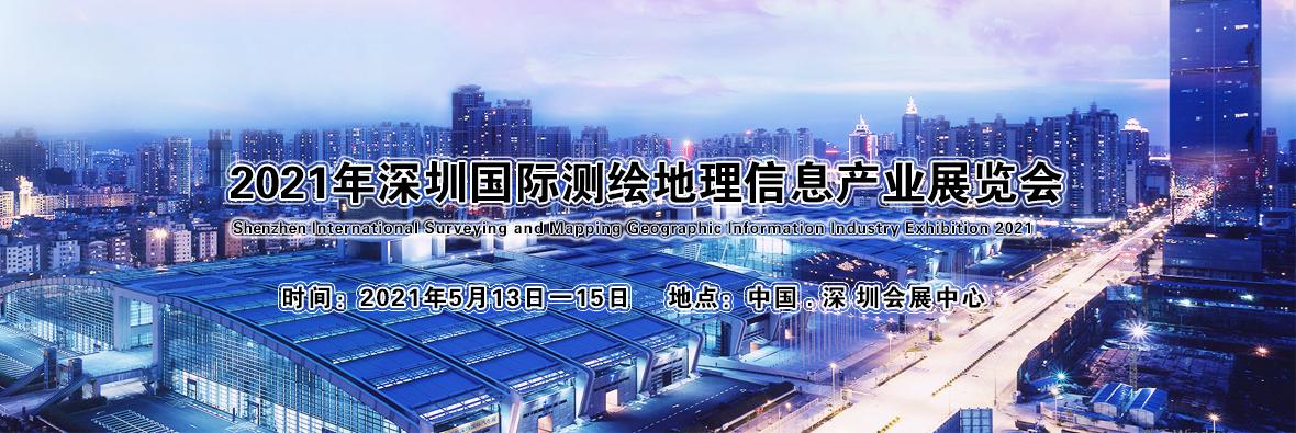 2021深圳测绘地理信息产业展招商工作启动