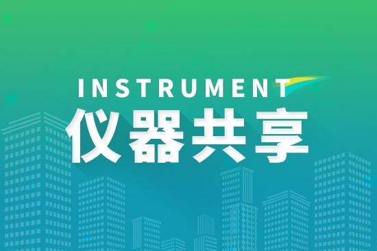 提高仪器设备共享率 镇江市上线仪器共享地图