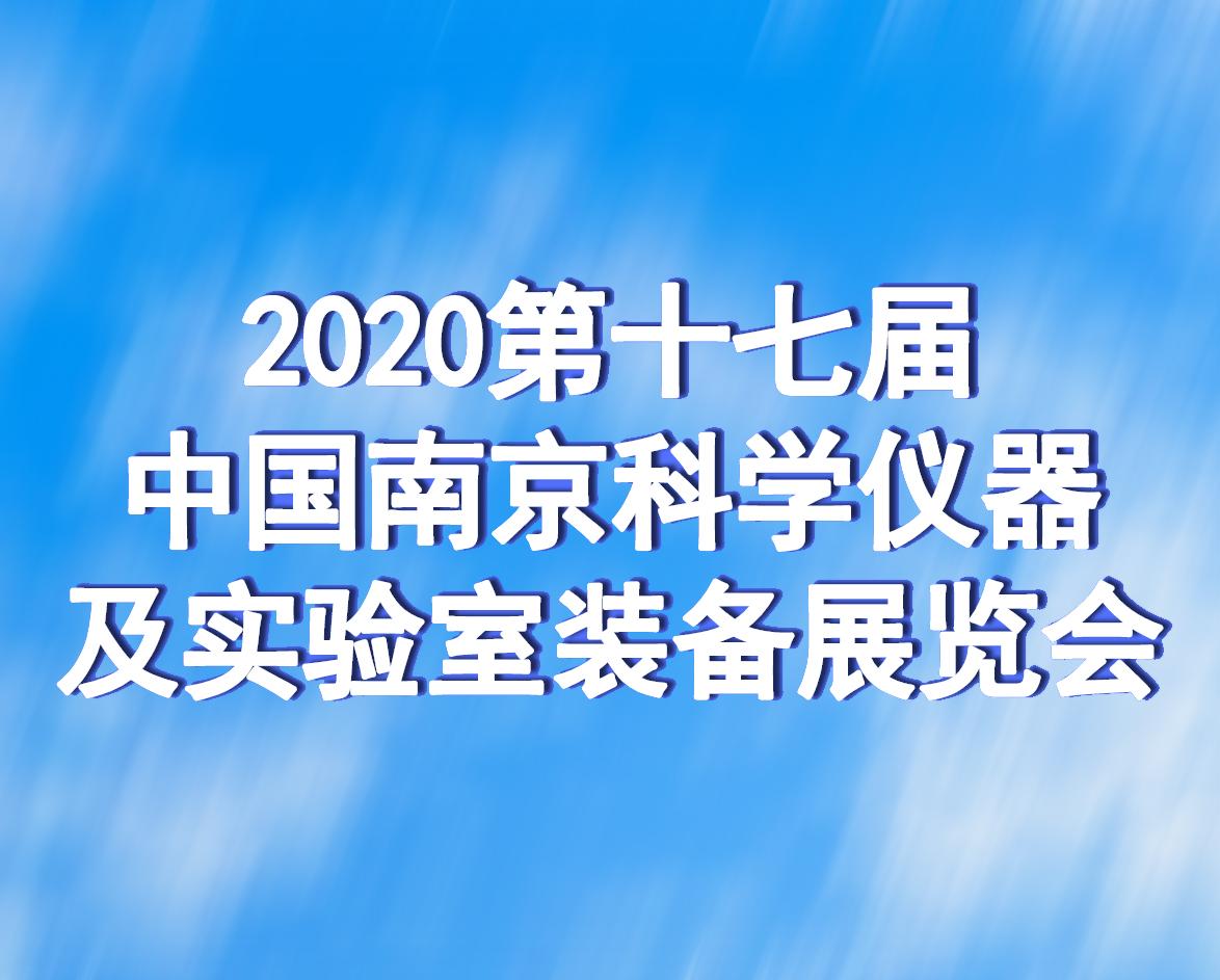 2020第十七届南京科仪展